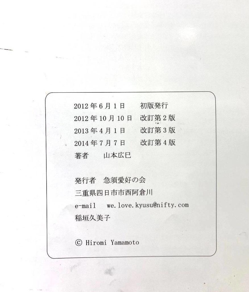 山本広己・急須の本2
