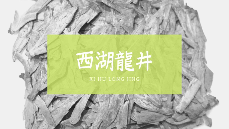 【中国緑茶】西湖龍井の特徴、産地、歴史・逸話
