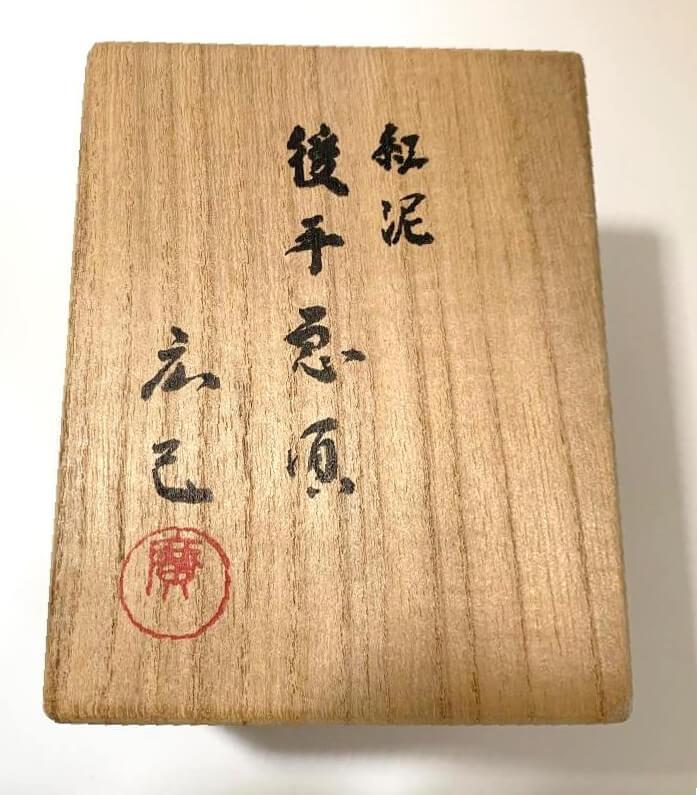 急須作家・山本広己氏の『紅泥後手急須』3