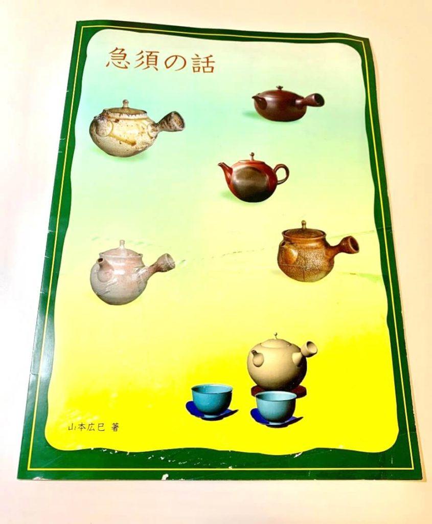 山本広己・急須の本1