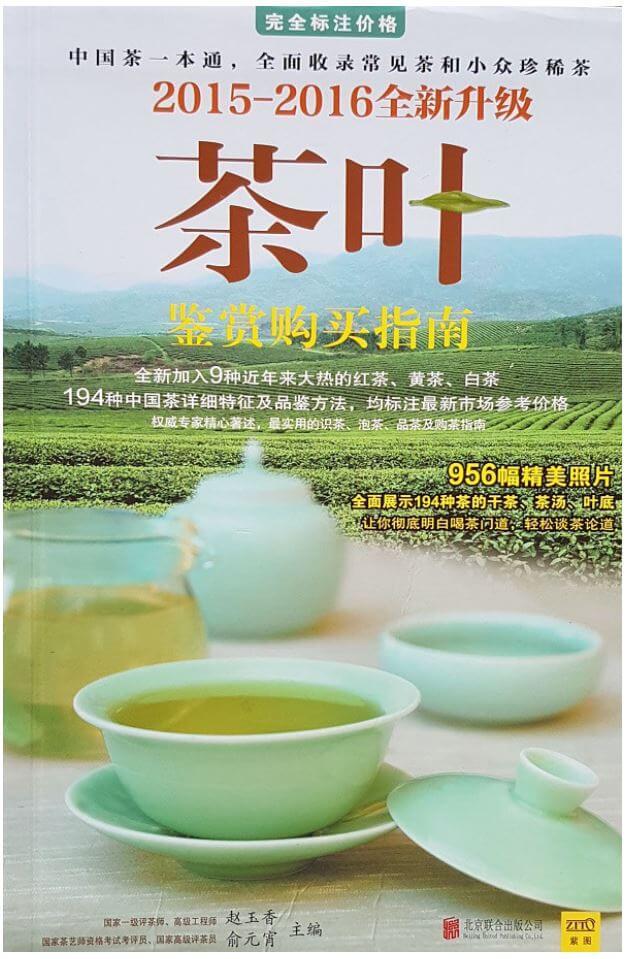中国茶 参考文献