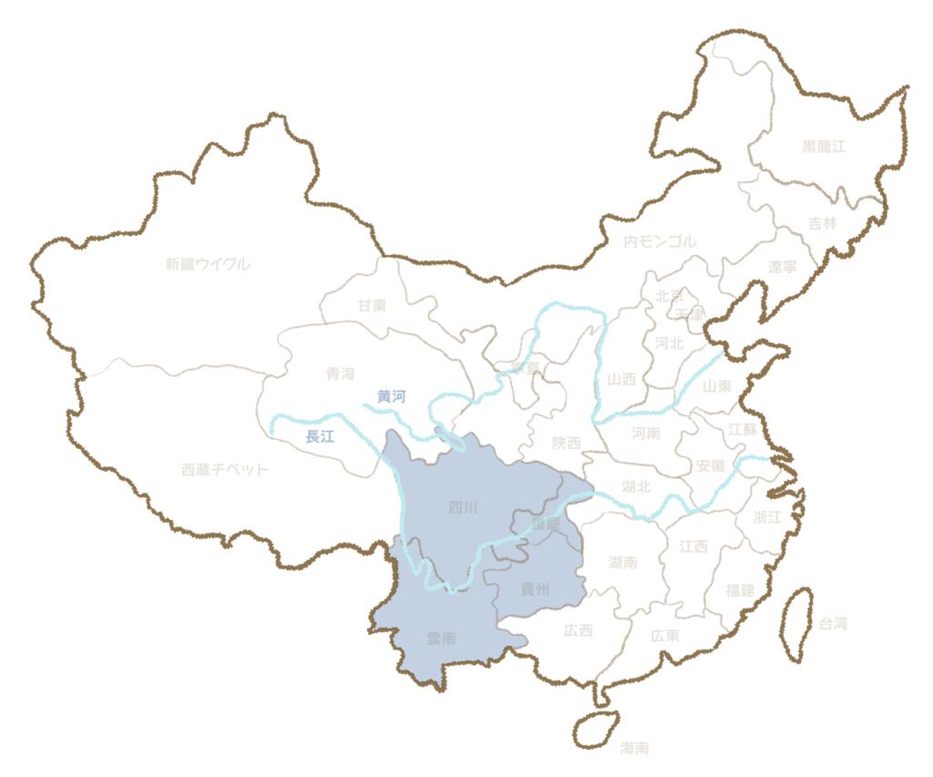 中国茶 地図 茶産地 四大茶区 西南地区 四川省 重慶市 貴州省 雲南省