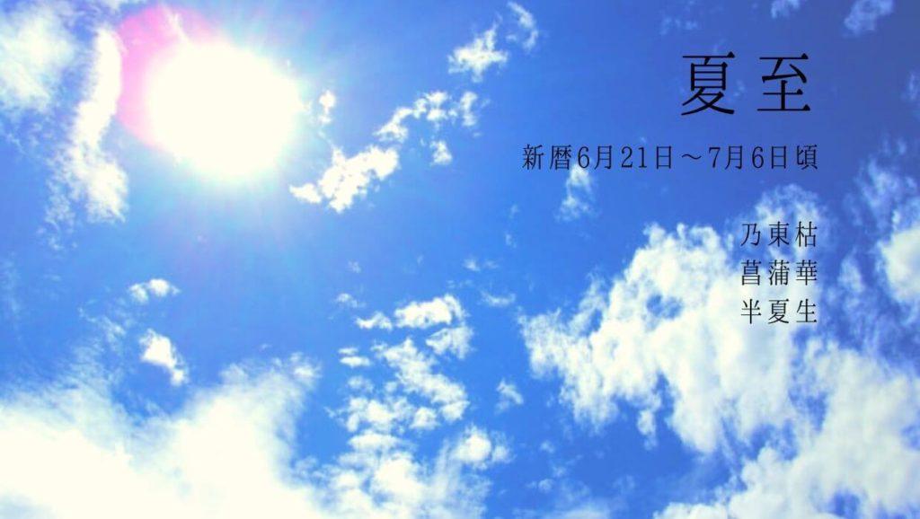 夏至 二十四節気 七十二候