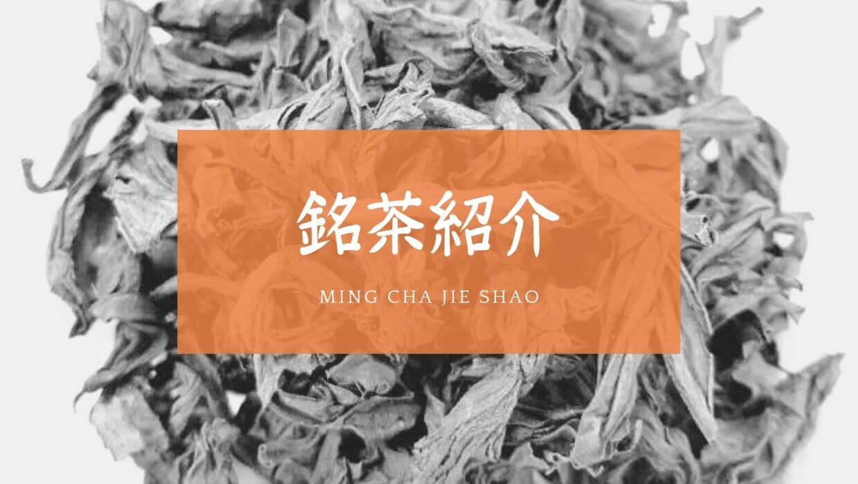 【中国茶】各地の銘茶解説(茶葉の特徴、産地、歴史・逸話)