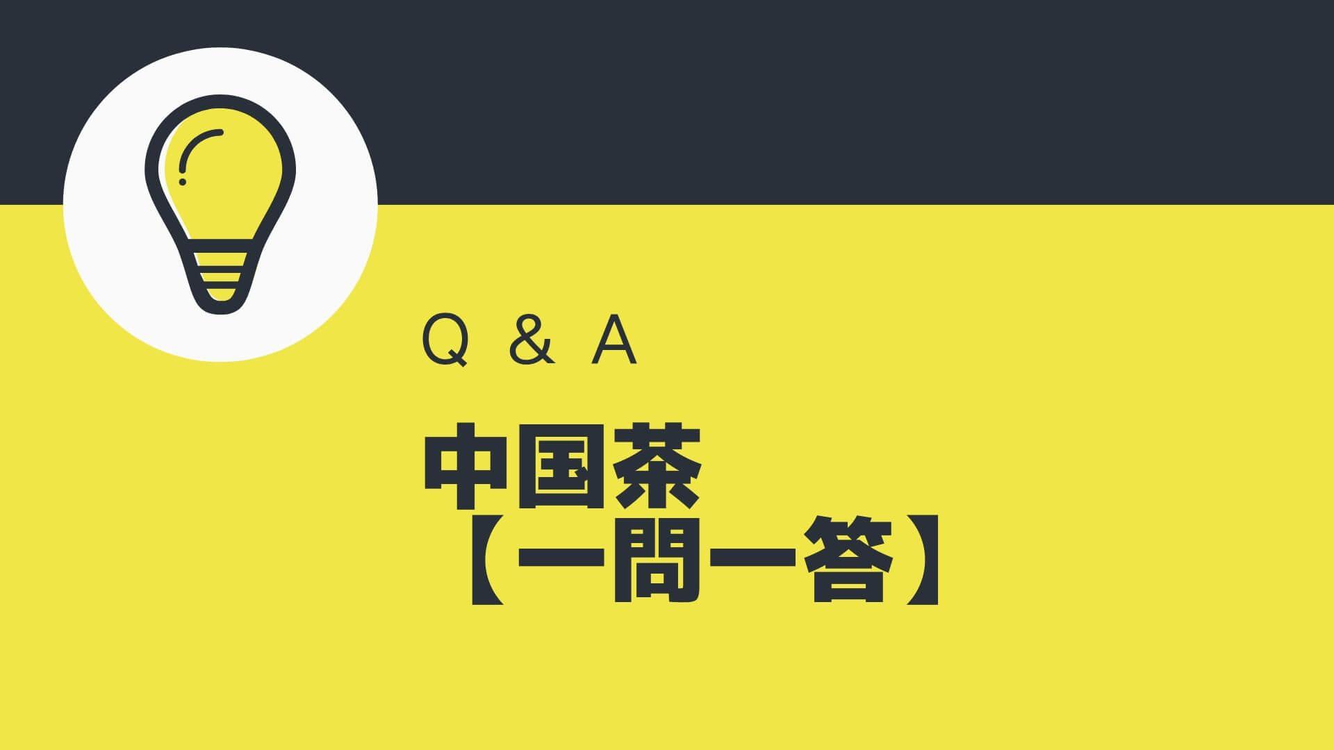 Q&A【一問一答】