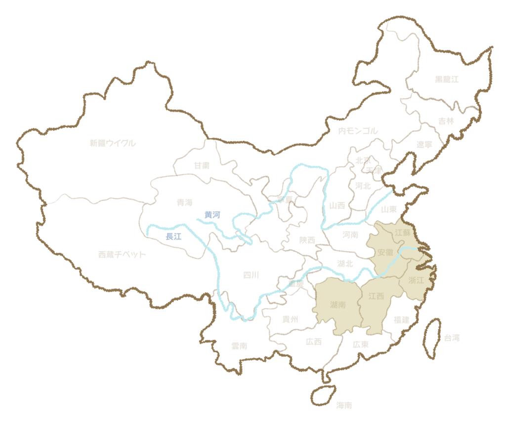 中国茶 地図 茶産地 四大茶区 江南地区 浙江省 安徽省 江西省 江蘇省 湖南省