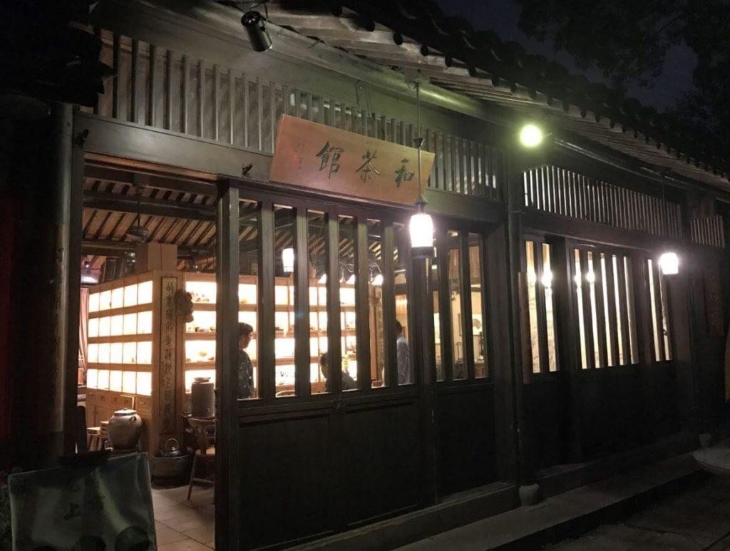 杭州 龍井 永福禅寺 茶館 アマンファユン  Amanfayun 和茶館