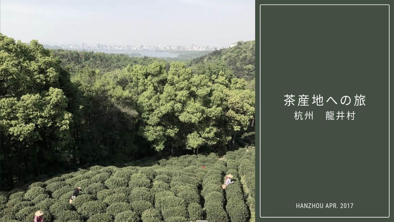 杭州 龍井村