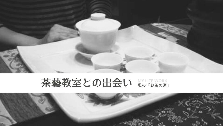 茶藝 茶芸