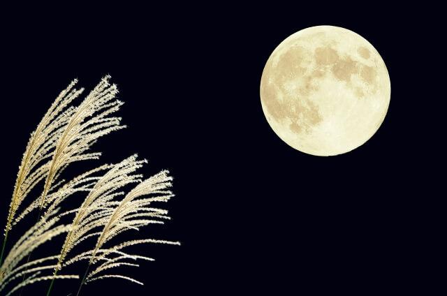 十五夜 中秋の名月 満月 白露 仲秋