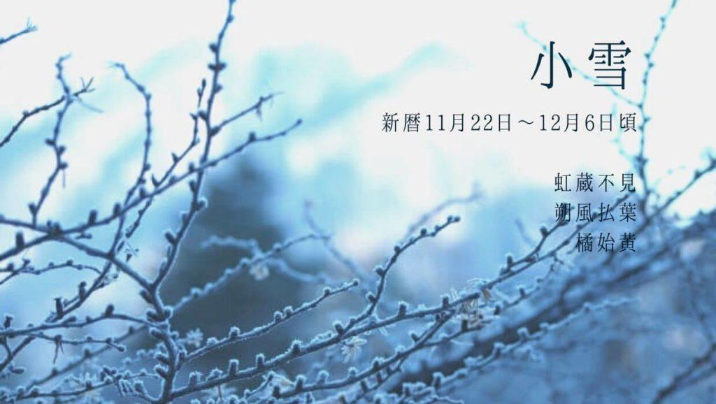 小雪 二十四節気 七十二候