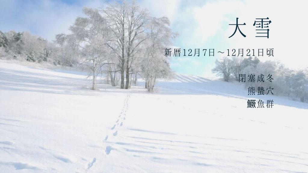大雪 二十四節気 七十二候